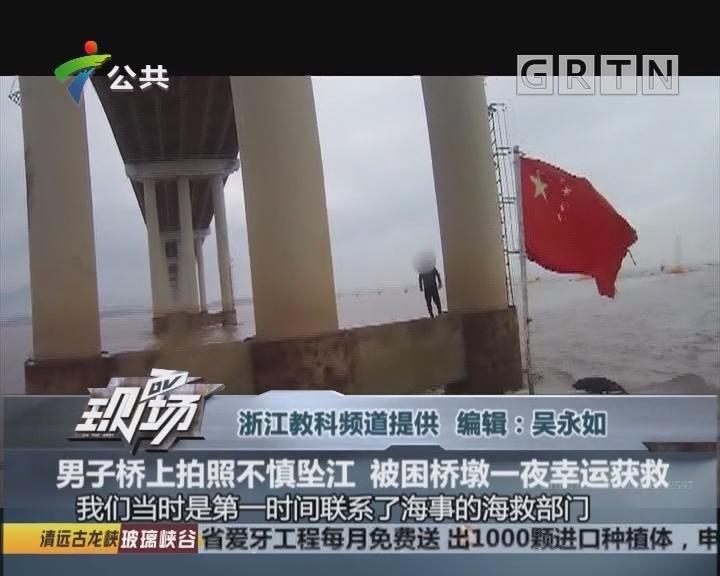 男子桥上拍照不慎坠江 被困桥墩一夜幸运获救