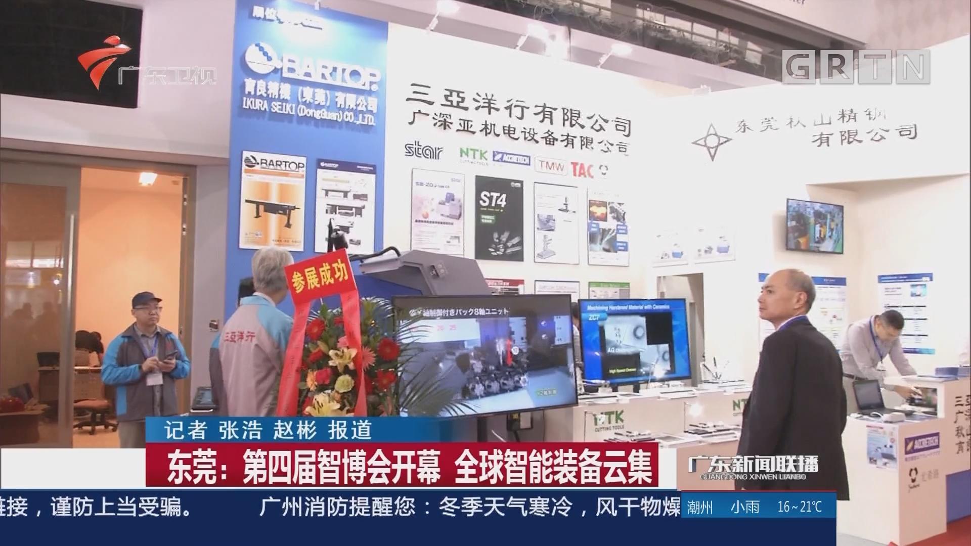 东莞:第四届智博会开幕 全球智能装备云集