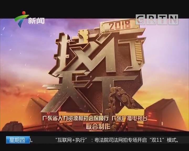 致敬匠人匠心 广东卫视《2018技行天下》即将开播
