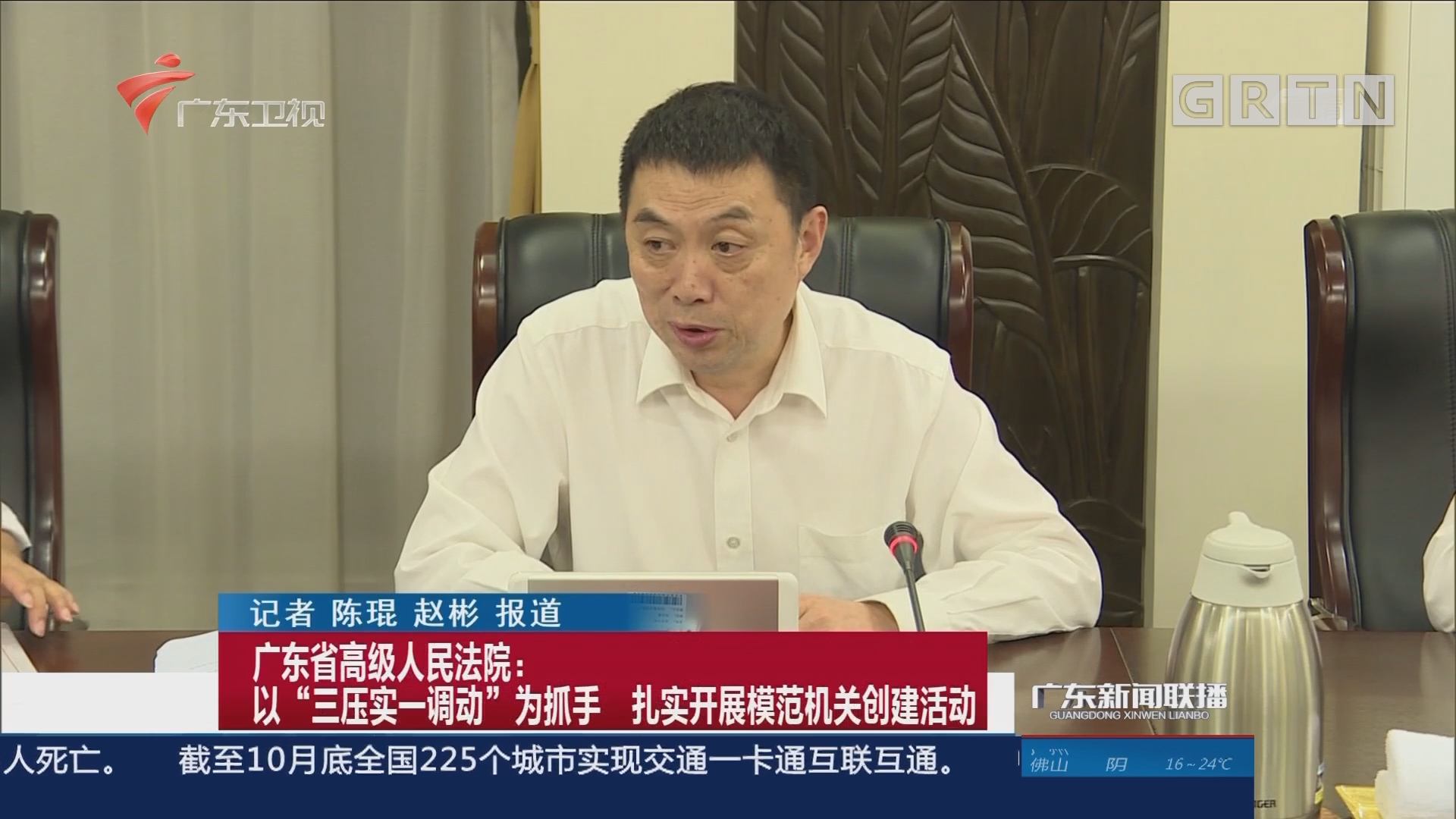 """广东省高级人民法院:以""""三压实一调动""""为抓手 扎实开展模范机关创建活动"""
