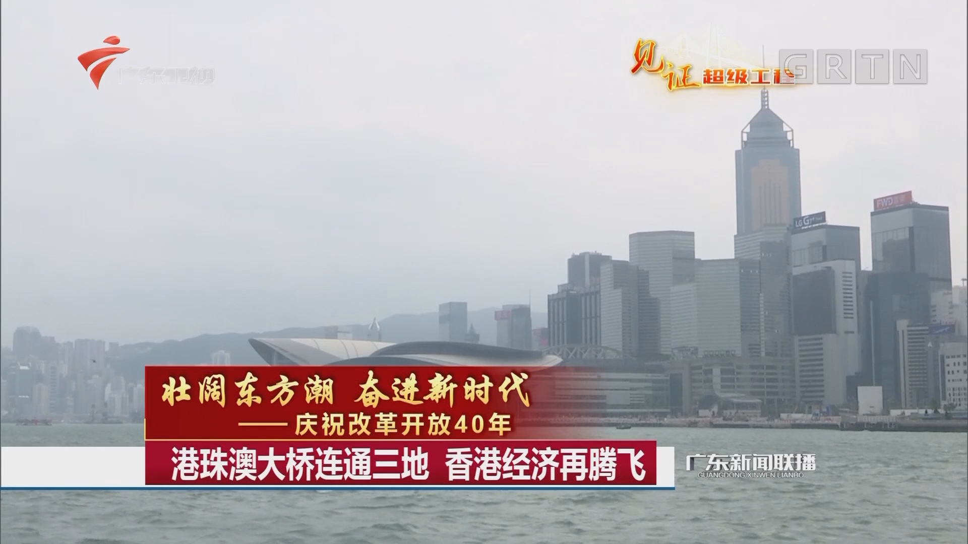 港珠澳大桥连通三地 香港经济再腾飞