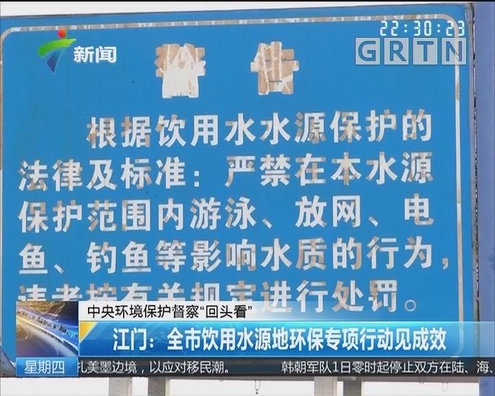 """中央环境保护督察""""回头看"""" 江门:全市饮用水源地环保专项行动见成效"""