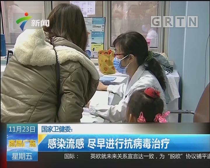 国家卫健委:加强监测 流感重症患者集中治疗