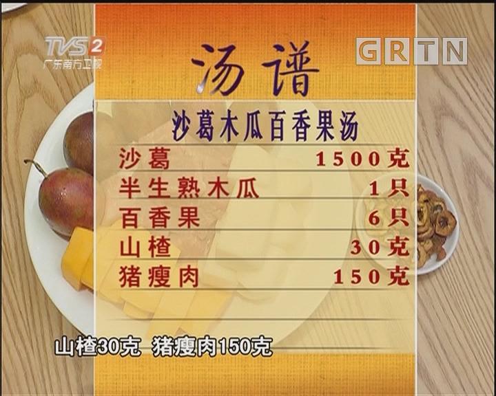 沙葛木瓜百香果汤