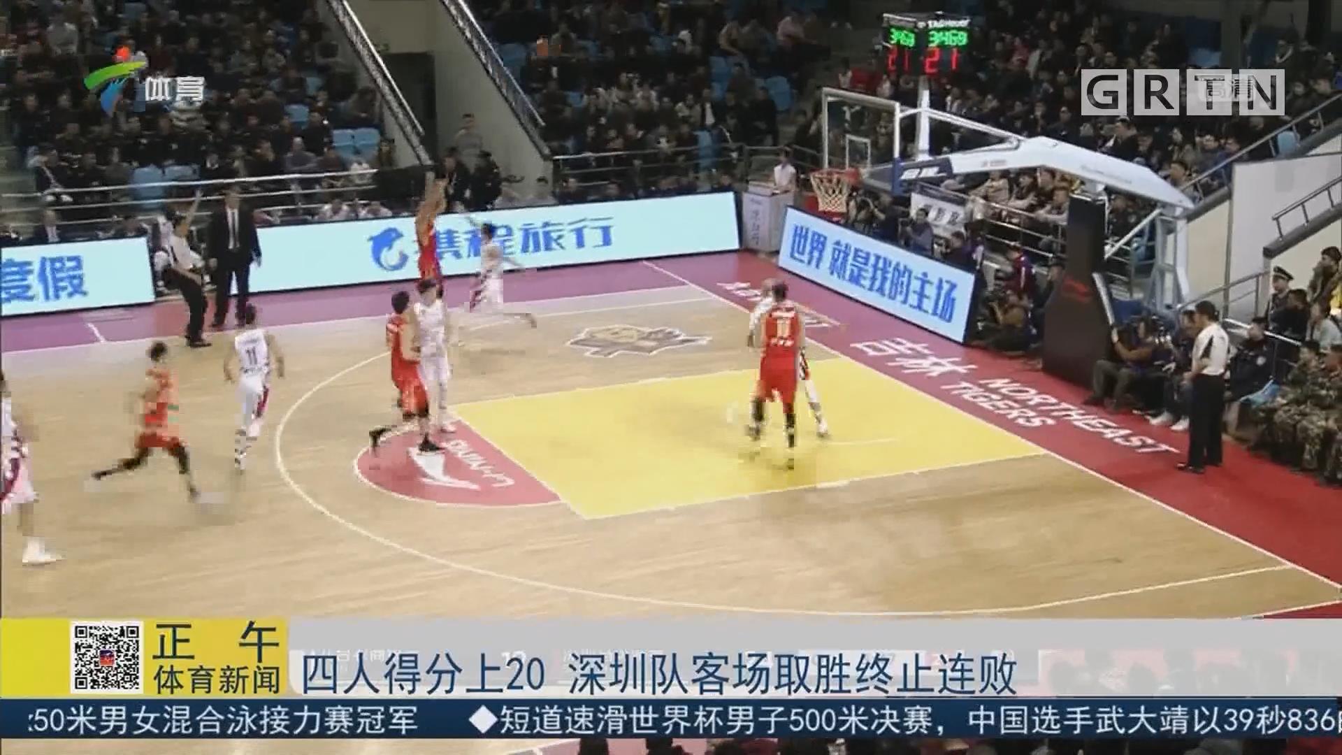 四人得分上20  深圳队客场取胜终止连败