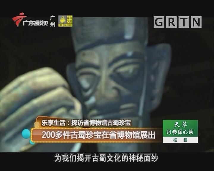 200多件古蜀珍宝在省博物馆展出