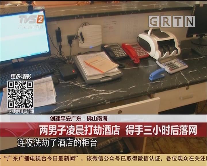 创建平安广东:佛山南海 两男子凌晨打劫酒店 得手三小时后落网