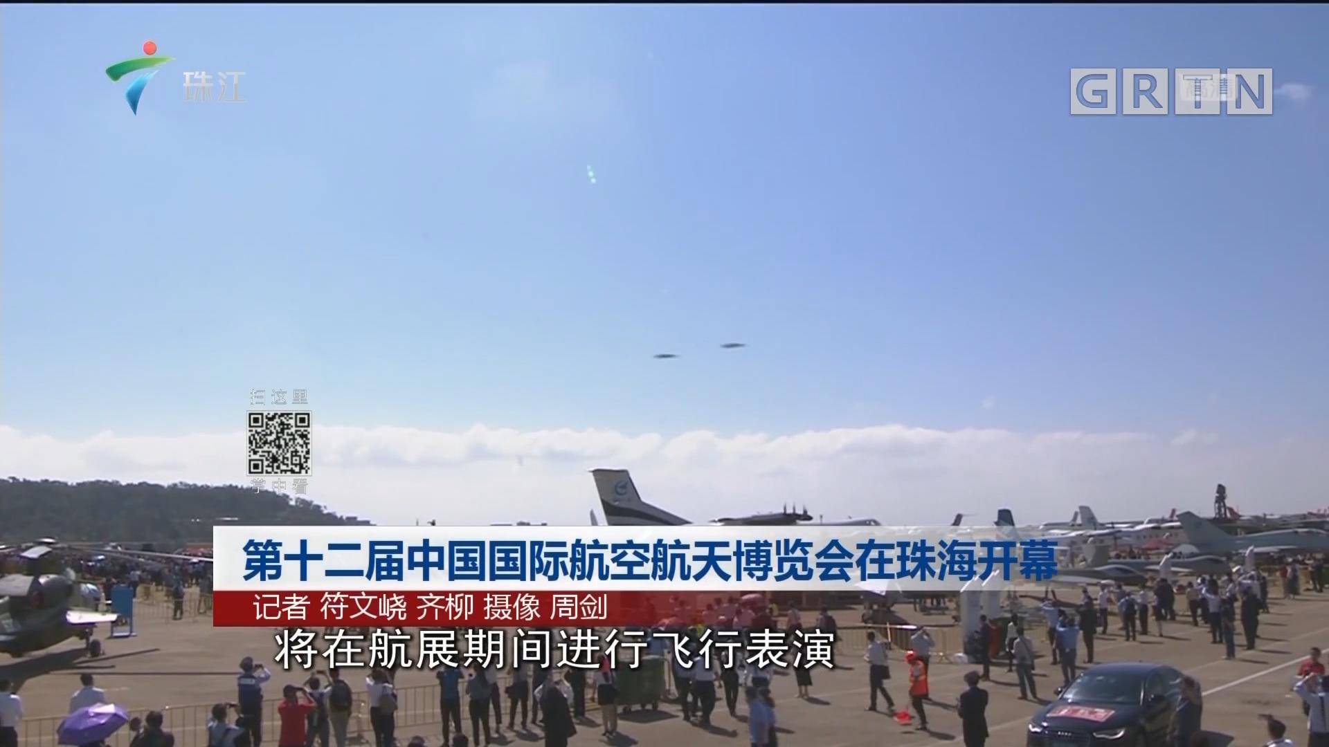 第十二届中国国际航空航天博览会在珠海开幕