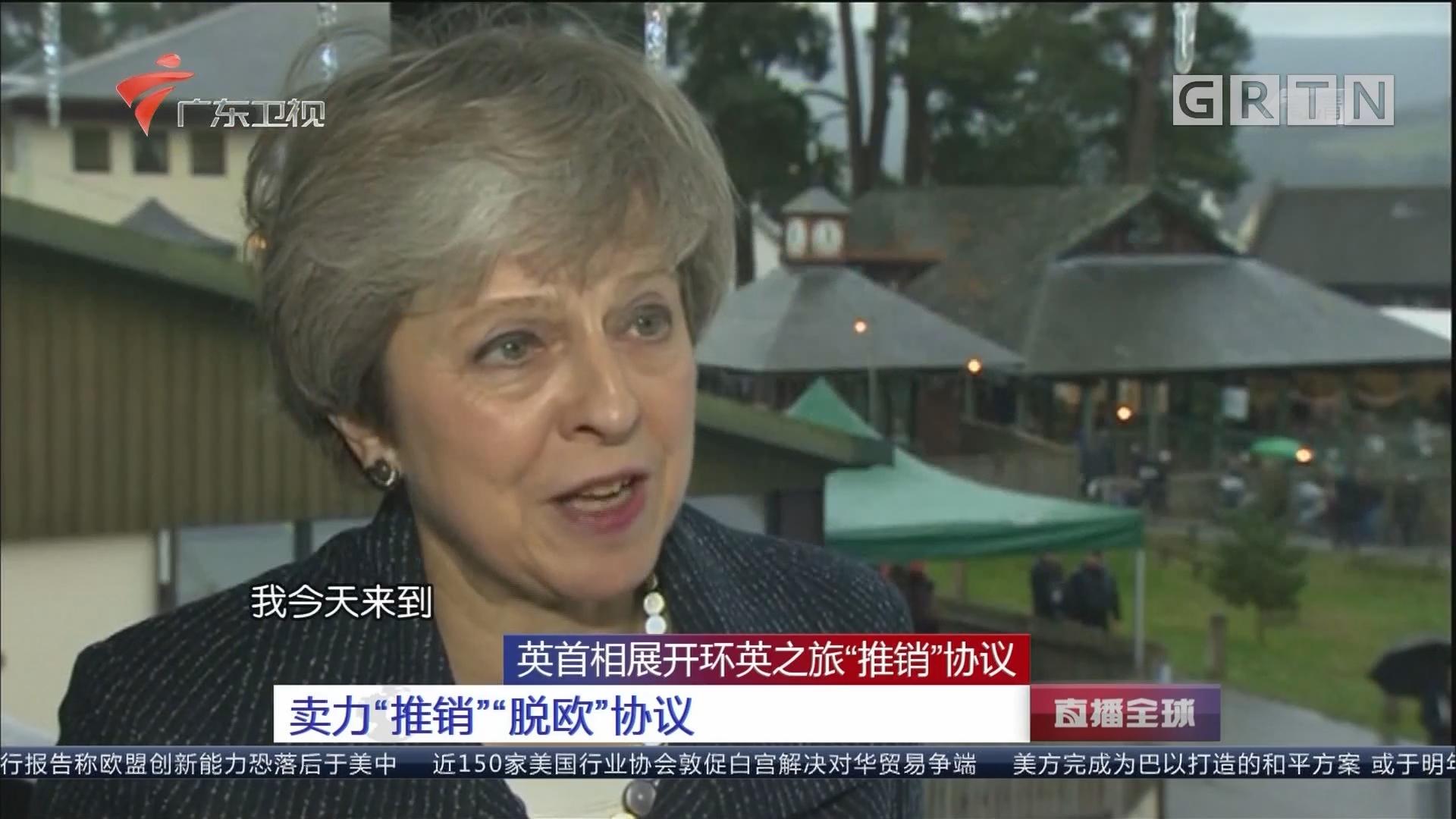 """英首相展开环英之旅""""推销""""协议 卖力""""推销""""""""脱欧""""协议"""