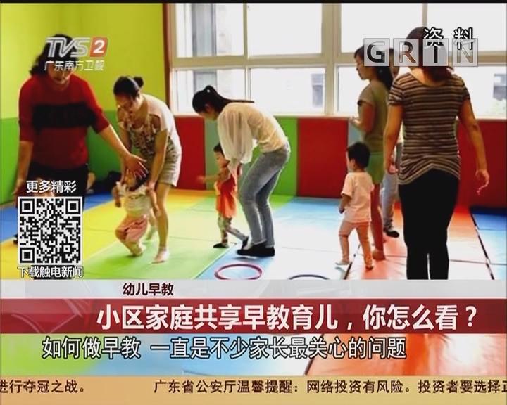 幼儿早教:小区家庭共享早教育儿,你怎么看?