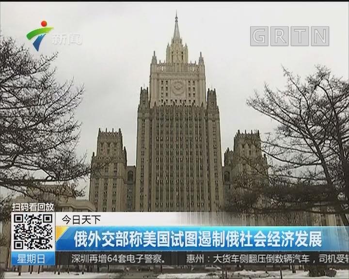 俄外交部称美国试图遏制俄社会经济发展