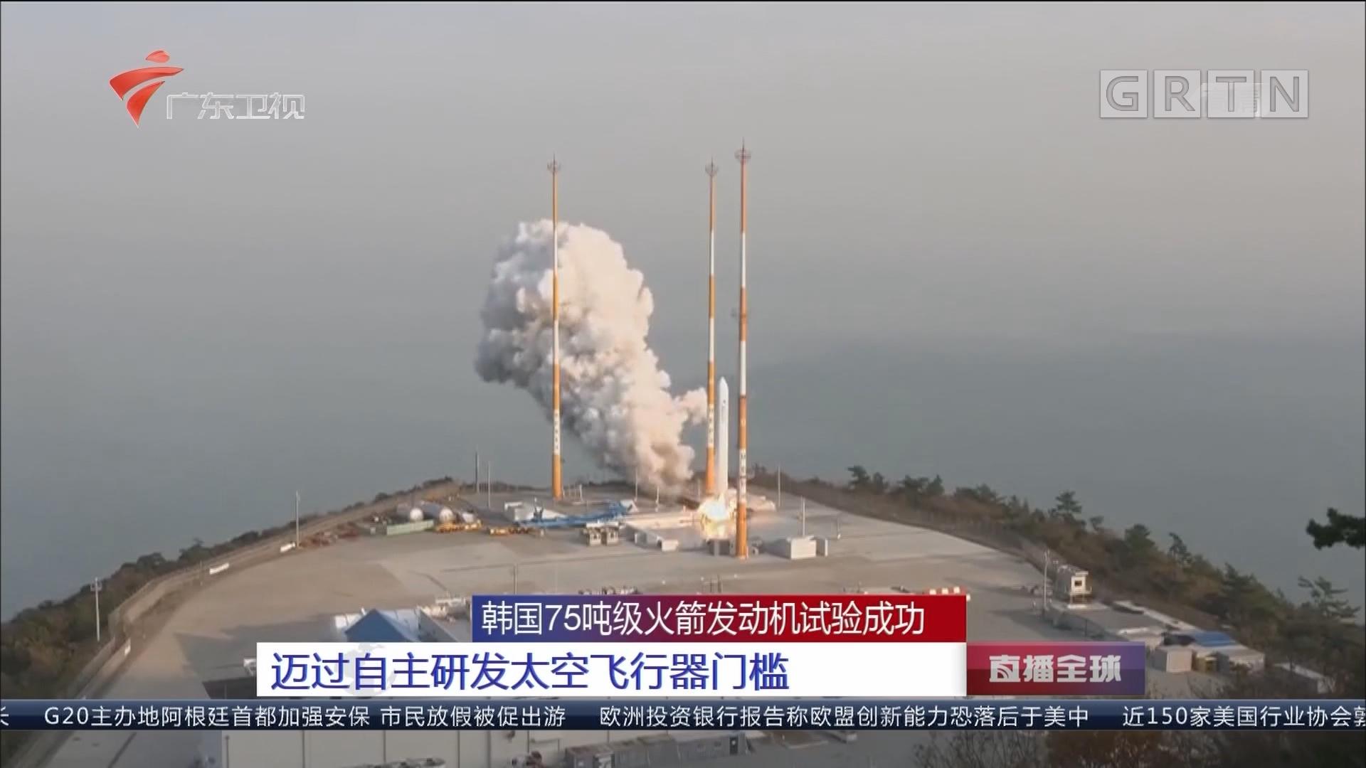 韩国75吨级火箭发动机试验成功 迈过自主研发太空飞行器门槛
