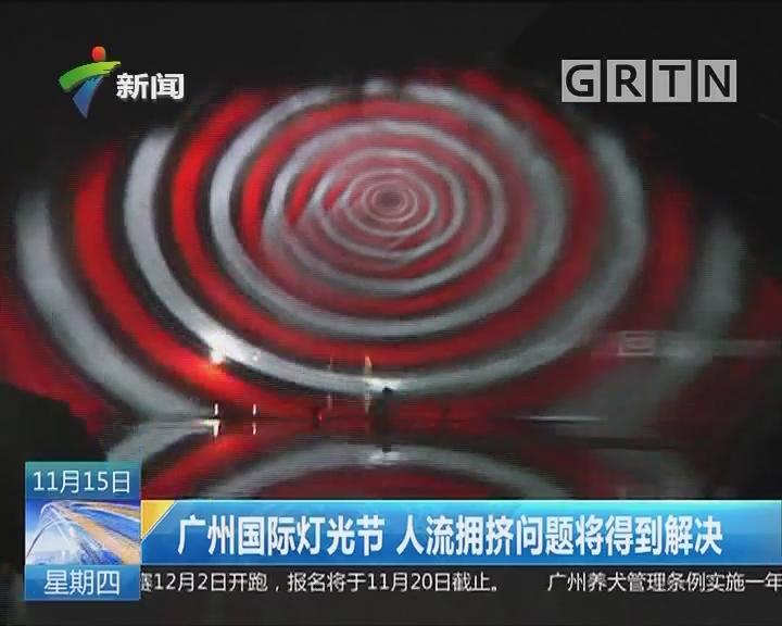 广州国际灯光节 人流拥挤问题将得到解决