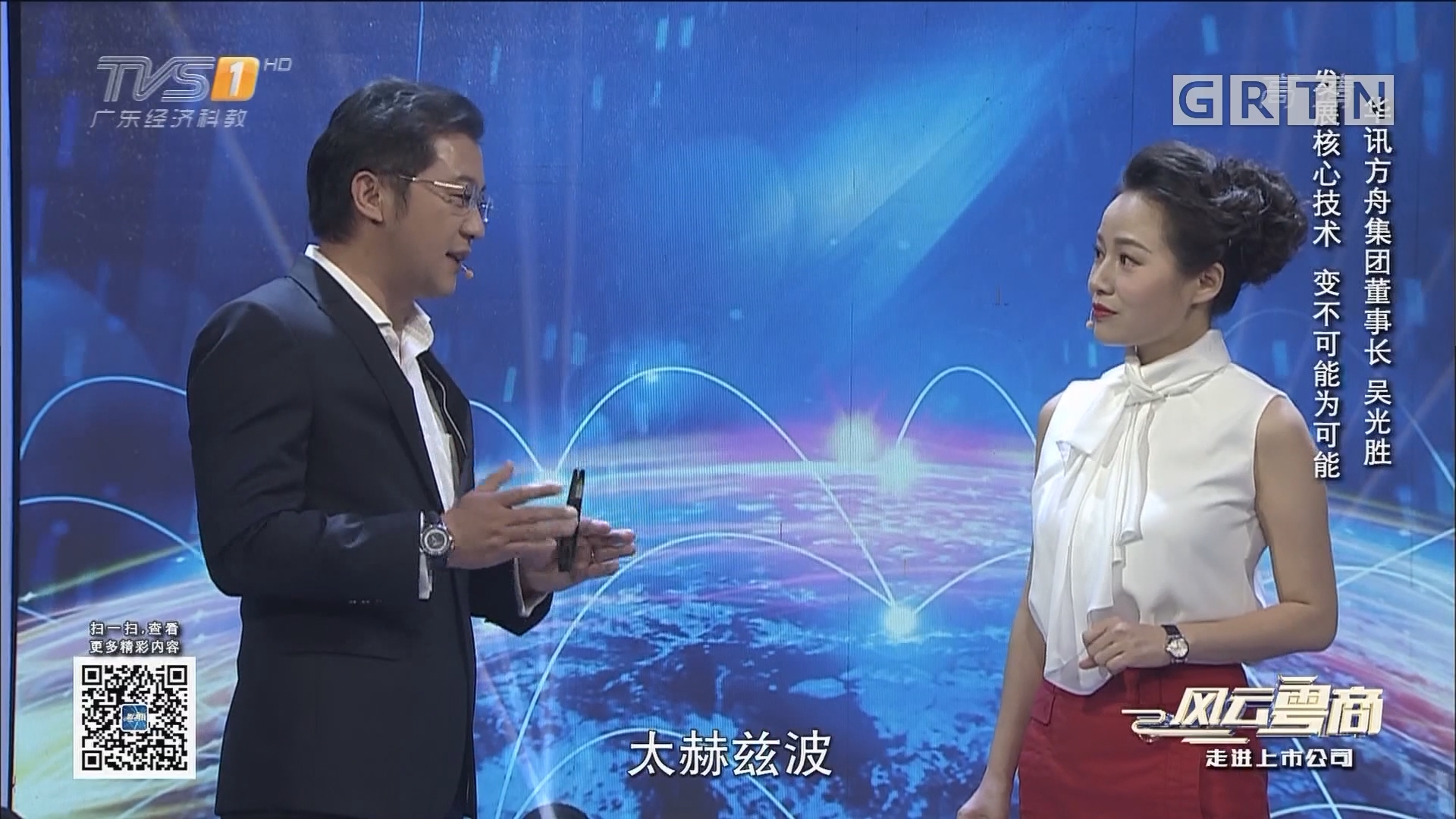 [2018-11-10]风云粤商:华讯方舟集团董事长 吴光胜 发展核心技术 变不可能为可能