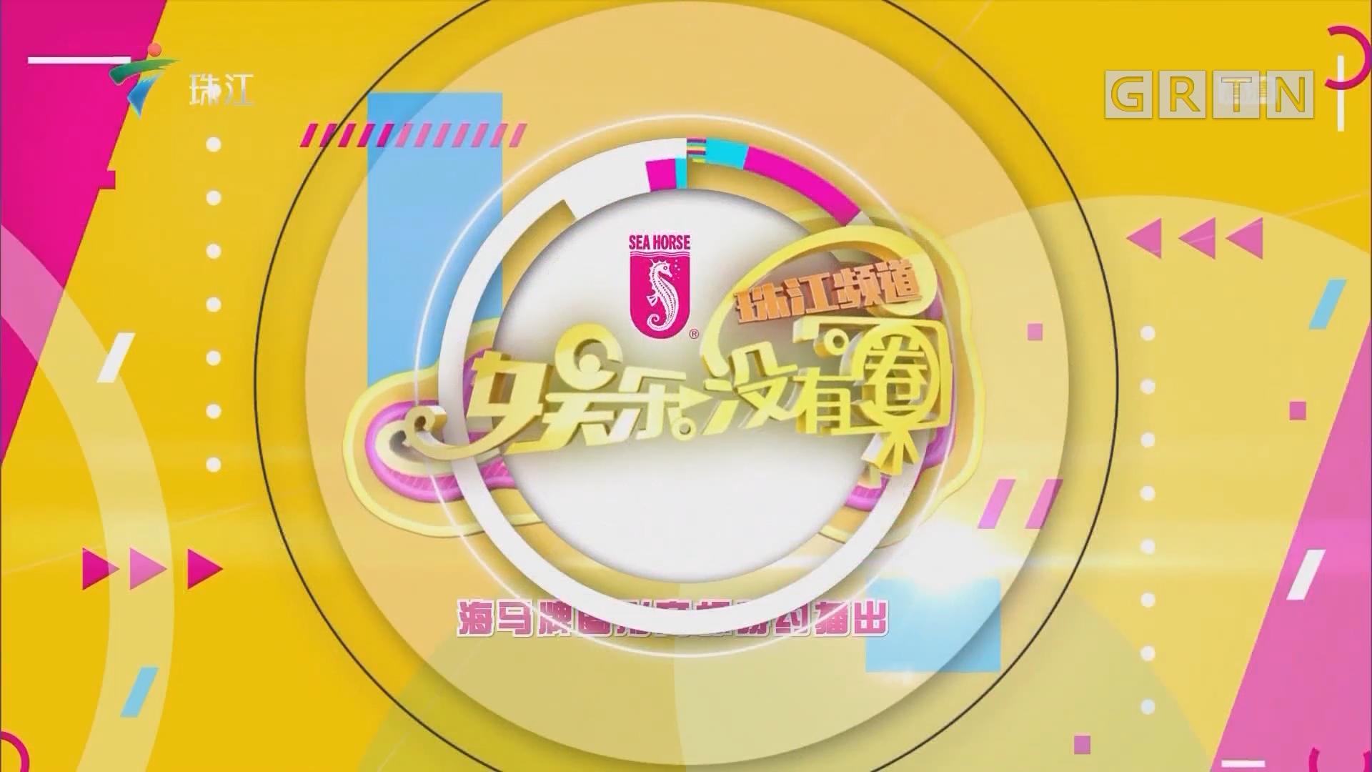 [HD][2018-11-29]娱乐没有圈:小龙女李若彤隐退与复出之谜一一解开