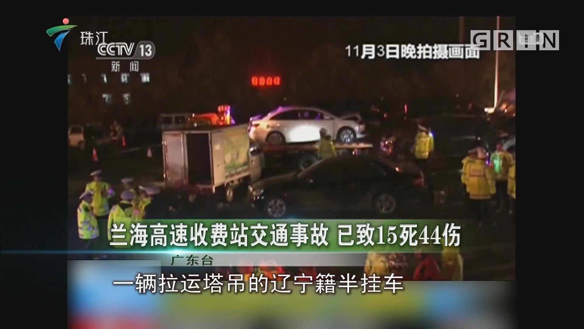 兰海高速收费站交通事故 已致15死44伤