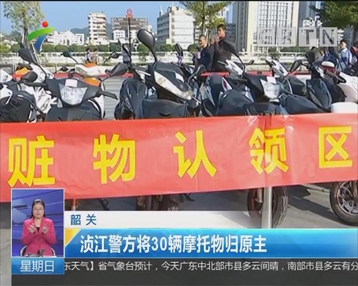 韶关:浈江警方将30辆摩托物归原主