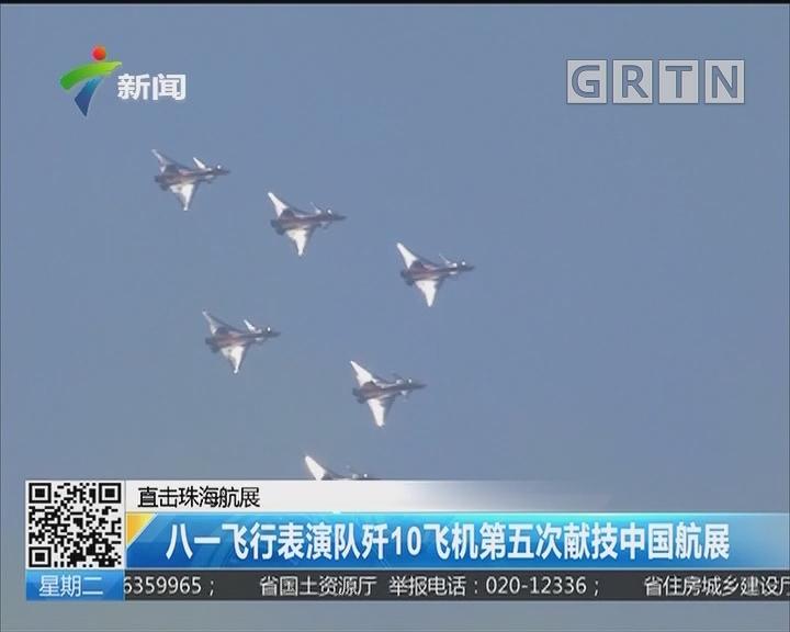 直击珠海航展:八一飞行表演队歼10飞机第五次献技中国航展