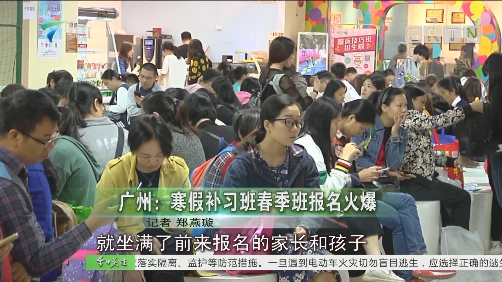 广州:寒假补习班春季报名火爆