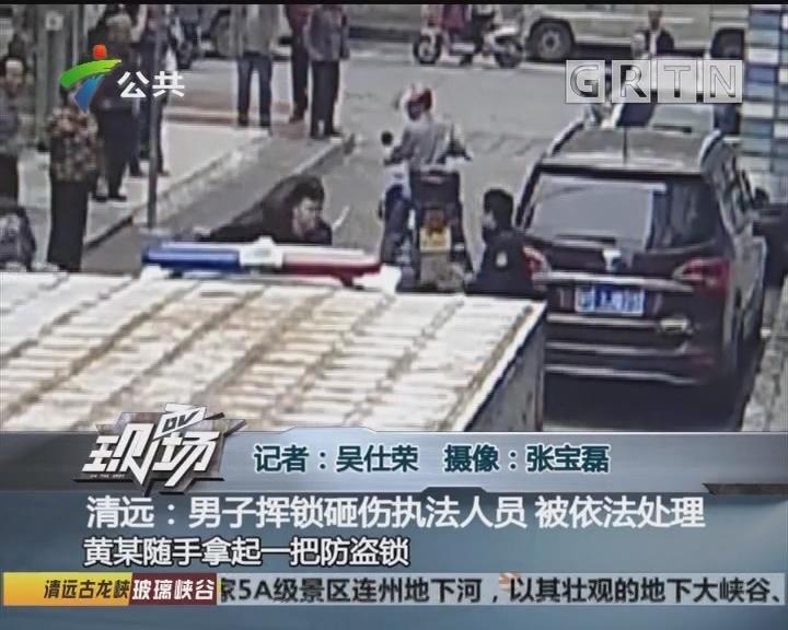 清远:男子挥锁砸伤执法人员 被依法处理