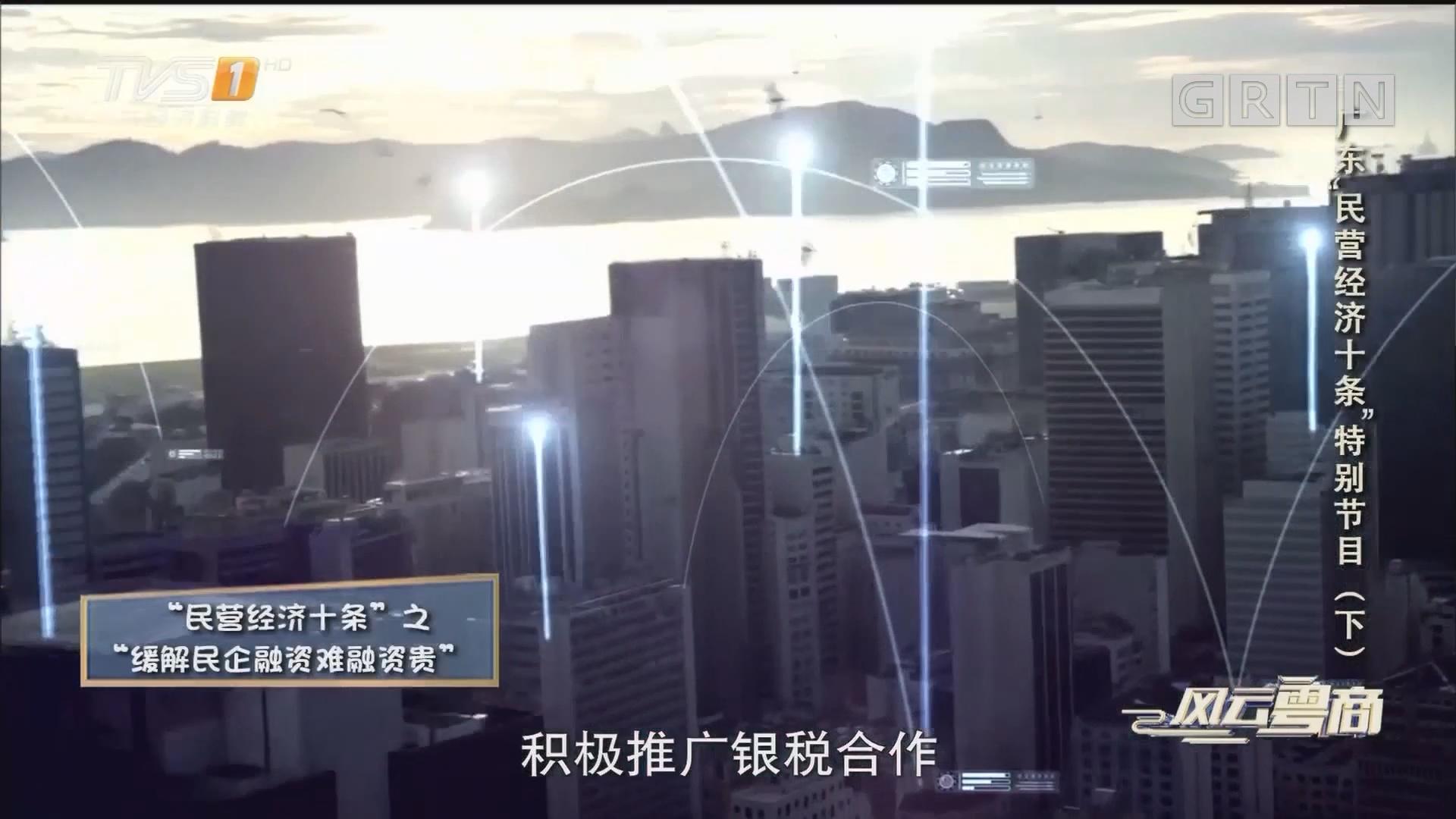 """[2018-11-24]风云粤商:广东""""民营经济十条""""特别节目(下)"""