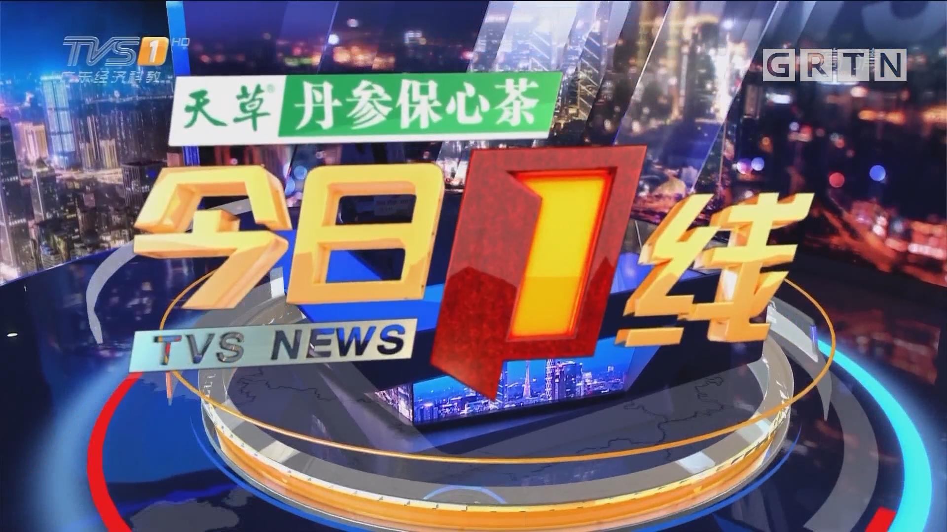 [HD][2018-11-21]今日一线:广州:不分男女幼儿脱掉上衣做操 你怎么看?