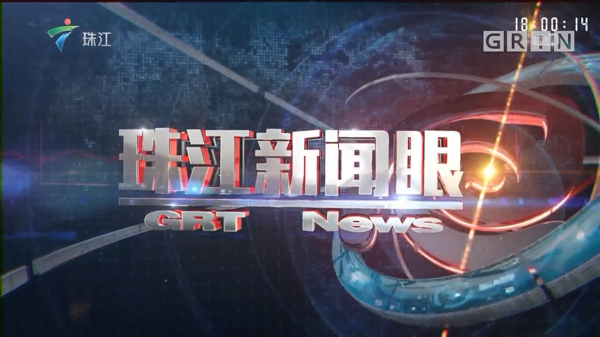 [HD][2018-11-20]珠江新闻眼:虎门二桥主线全面贯通 明年5月通车