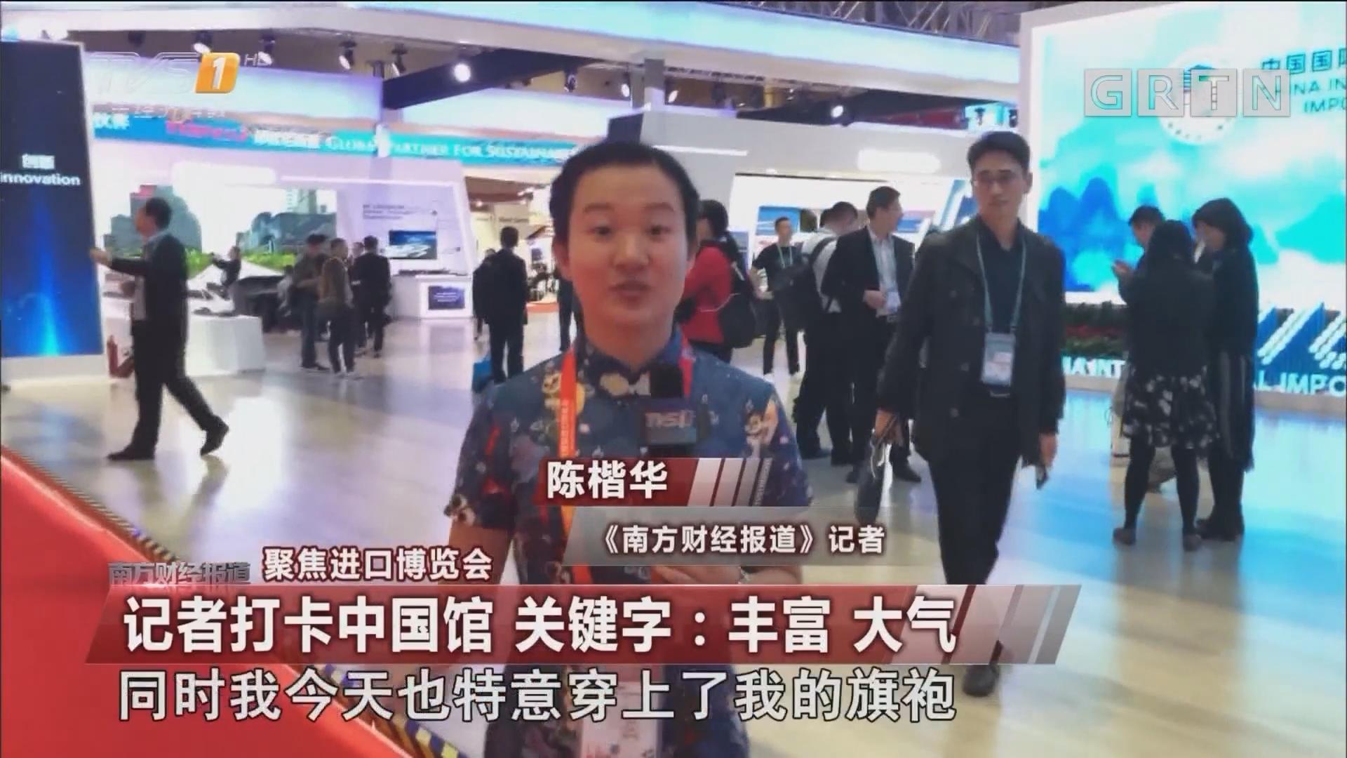 聚焦进口博览会:记者打卡中国馆 关键字:丰富 大气
