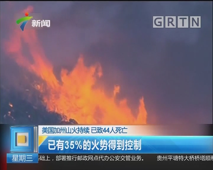 """美国加州山火持续 已致44人死亡:若天气""""帮忙"""" 月底或能控制住火势"""