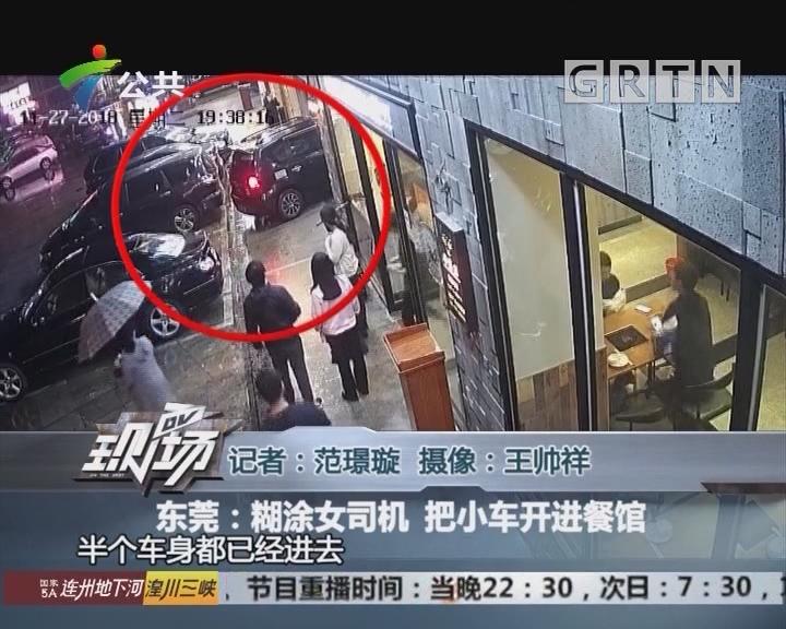 东莞:糊涂女司机 把小车开进餐馆