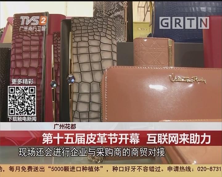 广州花都:第十五届皮革节开幕 互联网来助力