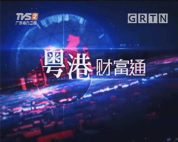 [2018-11-11]粤港财富通:广清 半小时轨道城市生活圈