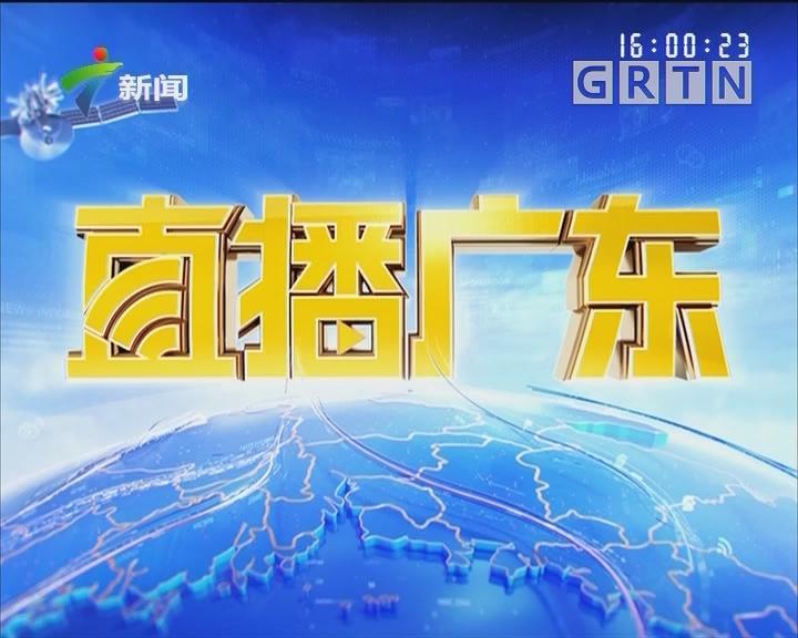 """[2018-11-25]直播广东:中央气象台:""""天兔""""影响 南海有大风琼粤降雨"""