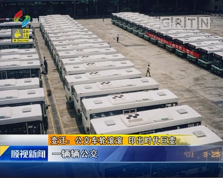 变迁:公交车轮滚滚 印出时代巨变