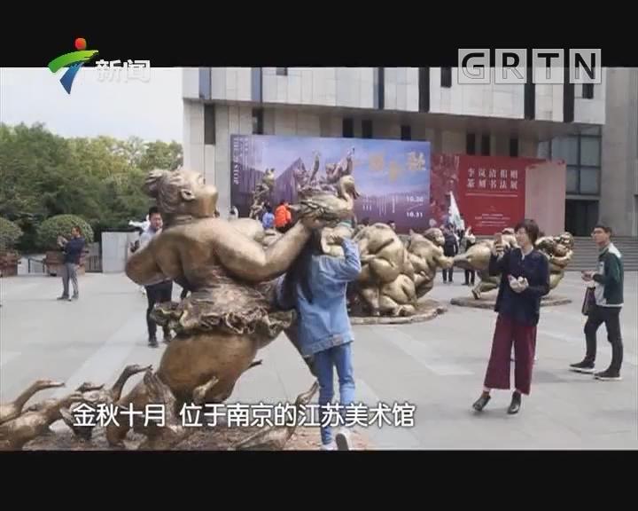[2018-11-10]权威访谈:岭南文化大家 许鸿飞:向世界打造中国雕塑名片
