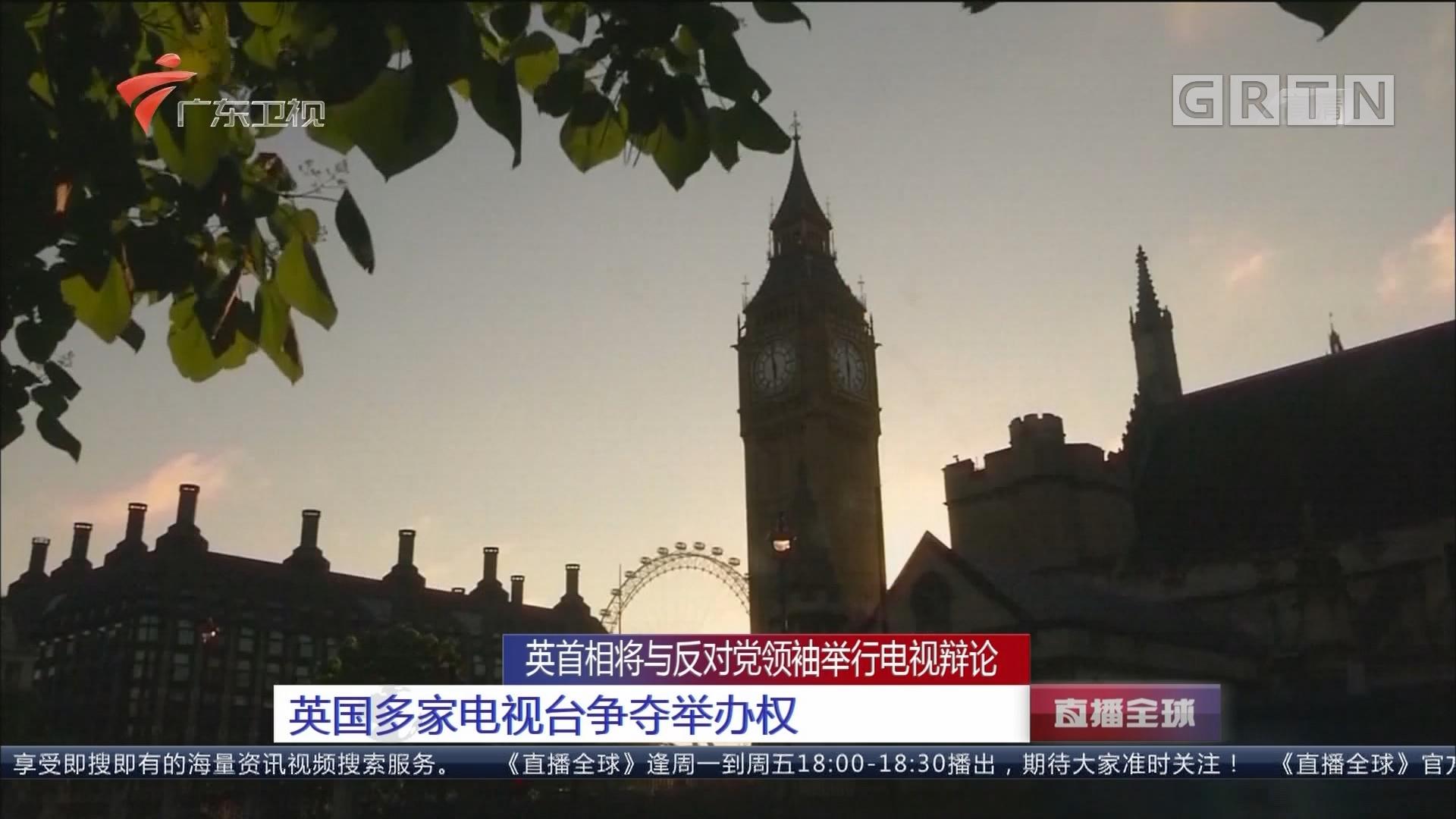 英首相将与反对党领袖举行电视辩论 英国多家电视台争夺举办权