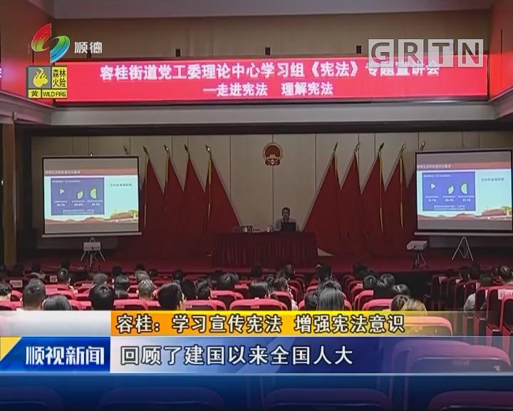 容桂:学习宣传宪法 增强宪法意识