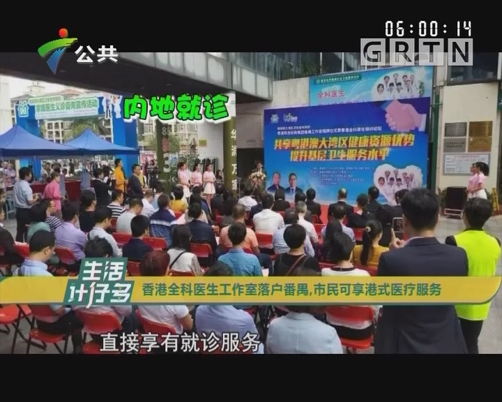 香港全科医生工作室落户番禺,市民可享港式医疗服务