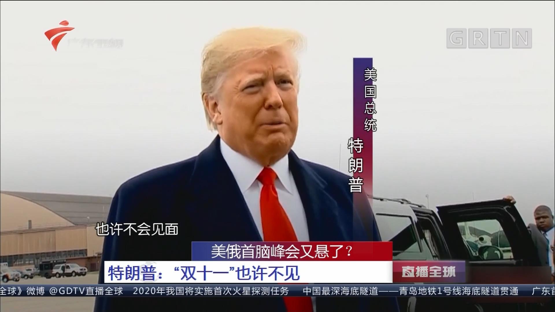 """美俄首脑峰会又悬了? 特朗普:""""双十一""""也许不见"""