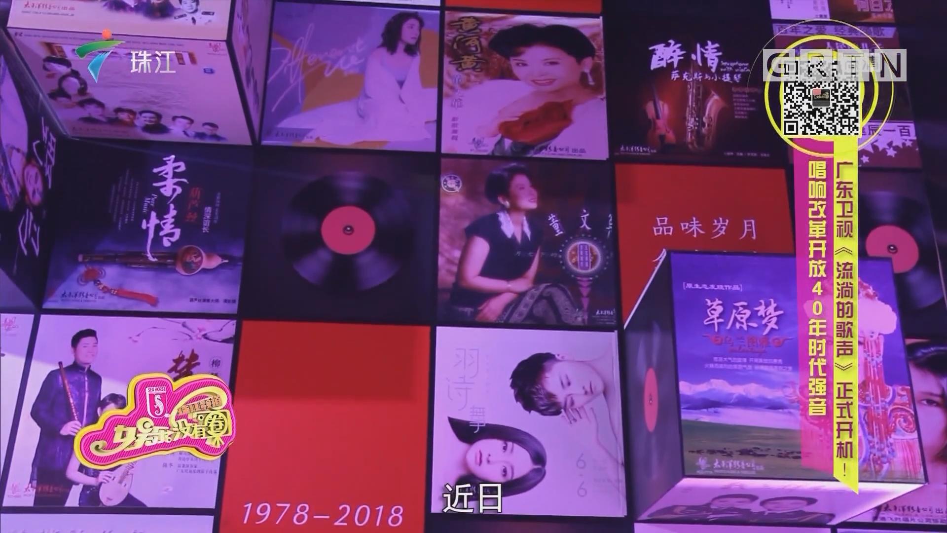 广东卫视《流淌的歌声》正式开机!唱响改革开放40年时代强音