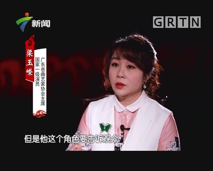 [2018-11-17]权威访谈:梁玉嵘:传承粤曲 不忘初心