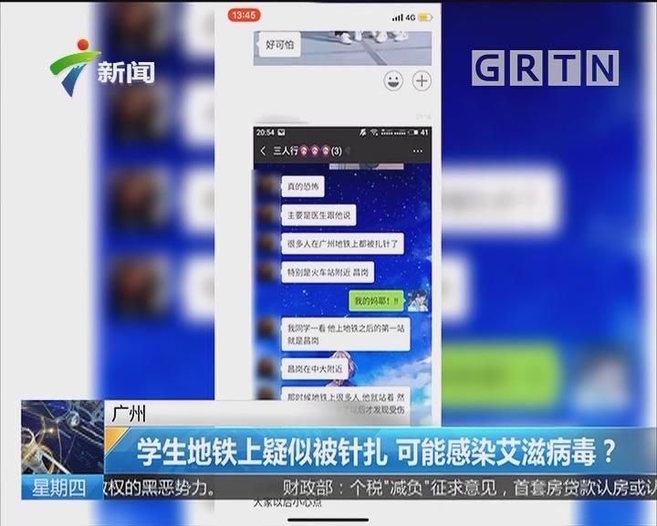 广州:学生地铁上疑似被针扎 可能感染艾滋病毒?
