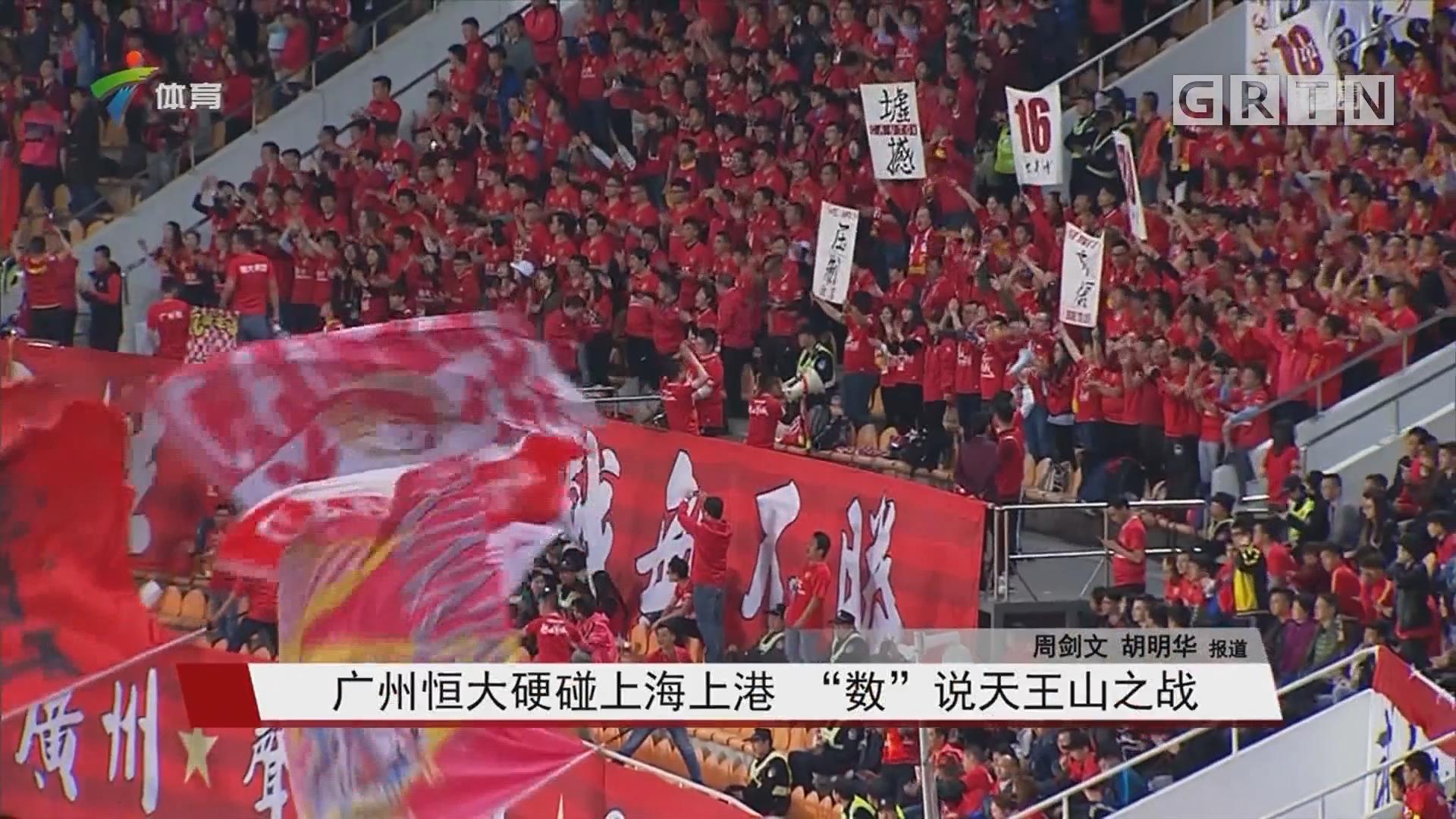 """广州恒大硬碰上海上港 """"数""""说天王山之战"""