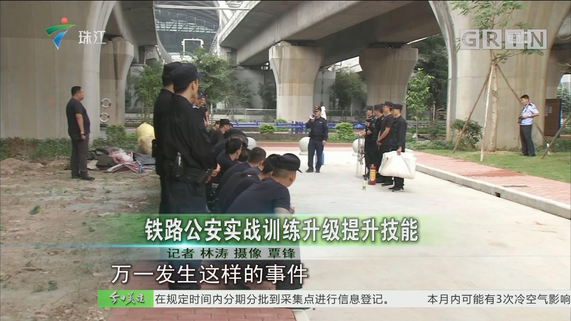 铁路公安实战训练升级提升技能