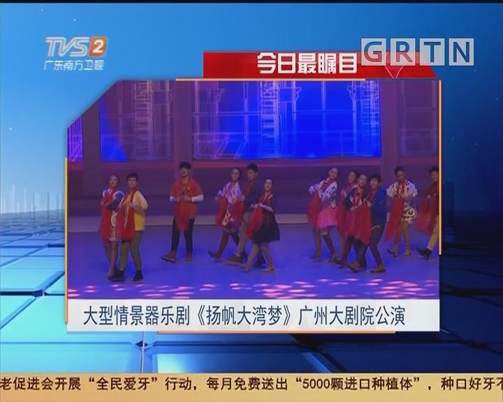 今日最瞩目:大型情景器乐剧《扬帆大湾梦》广州大剧院公演