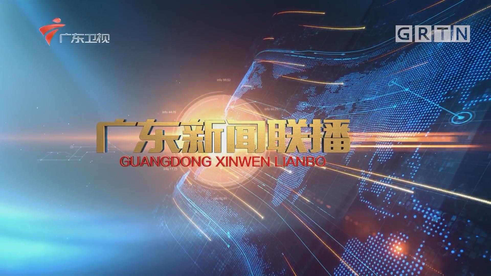 [HD][2018-11-03]广东新闻联播:省委常委会召开会议 李希主持会议