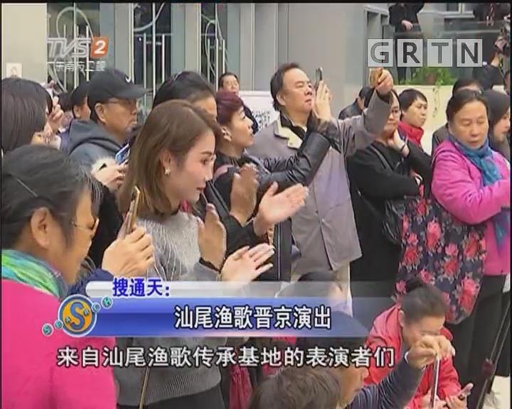 汕尾渔歌晋京演出