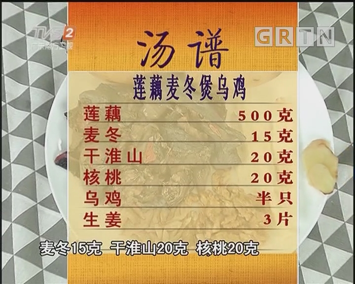 莲藕麦冬煲乌鸡