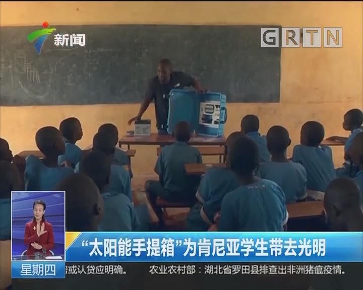 """""""太阳能手提箱""""为肯尼亚学生带去光明"""