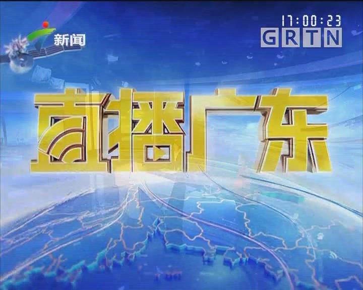 [2018-11-18]直播广东:深圳:第二十届高交会圆满落幕 1746项新产品首次亮相